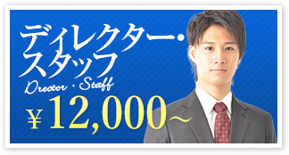 ディレクター・スタッフ