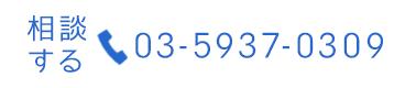 電話のお問合せはこちら tel:03-5937-0309