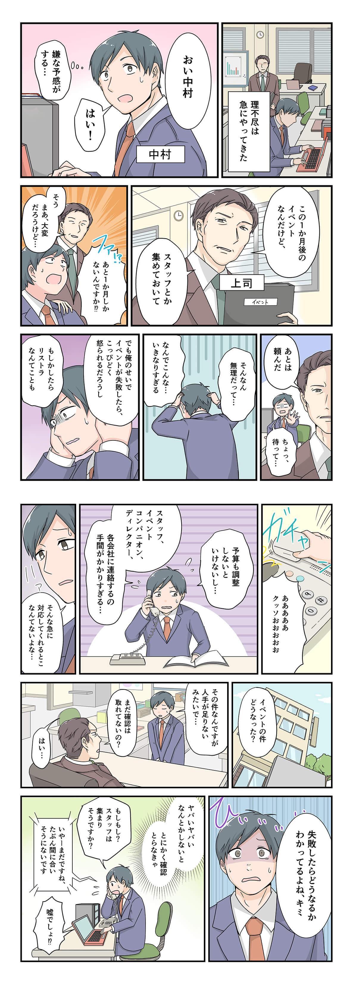 漫画その1