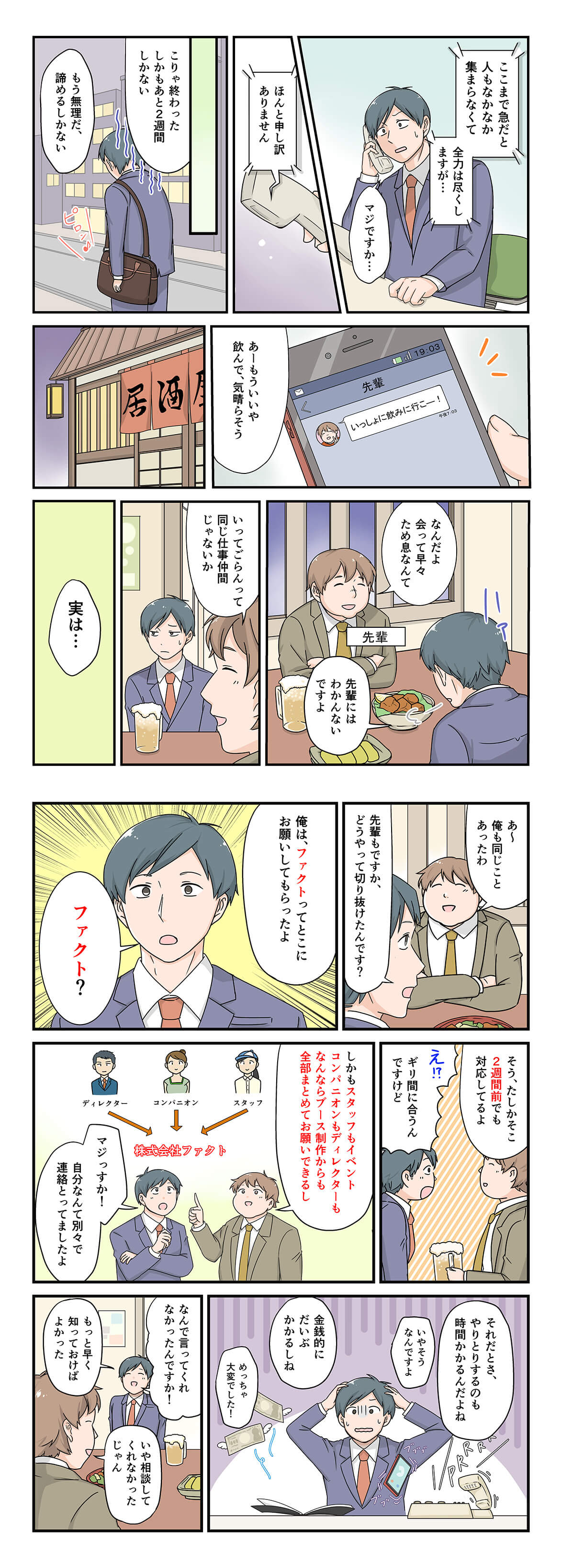 漫画その2