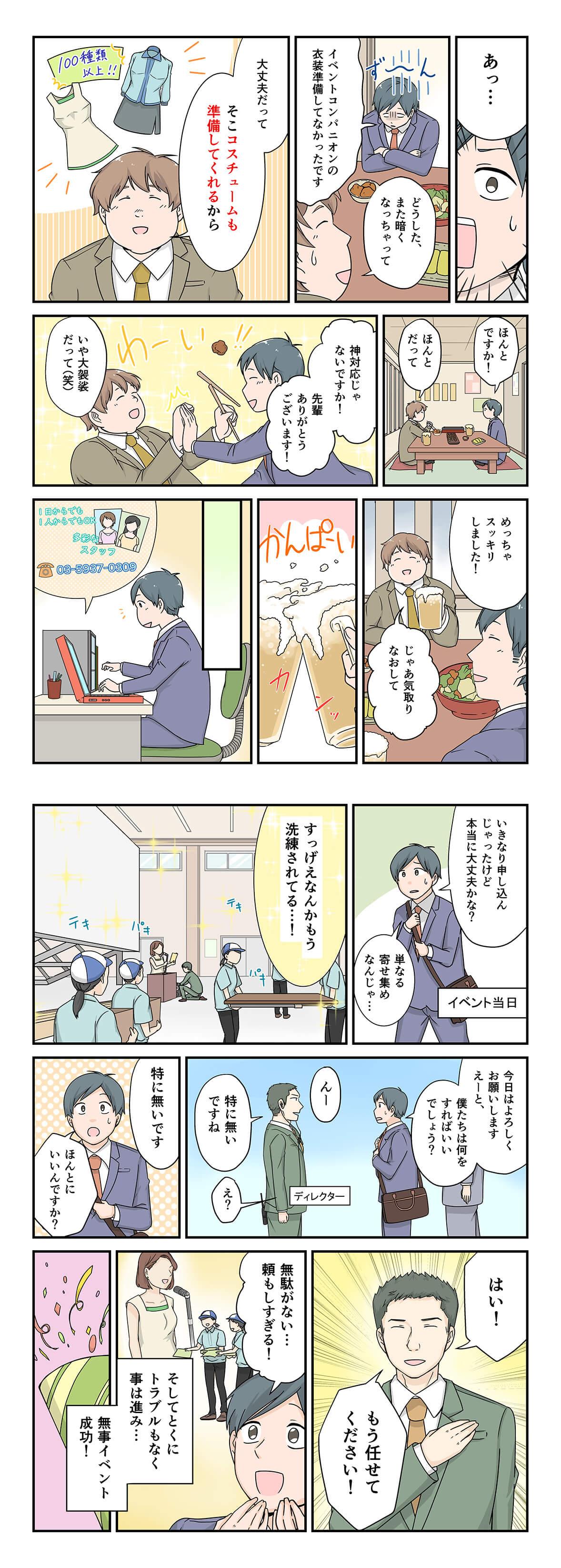 漫画その3
