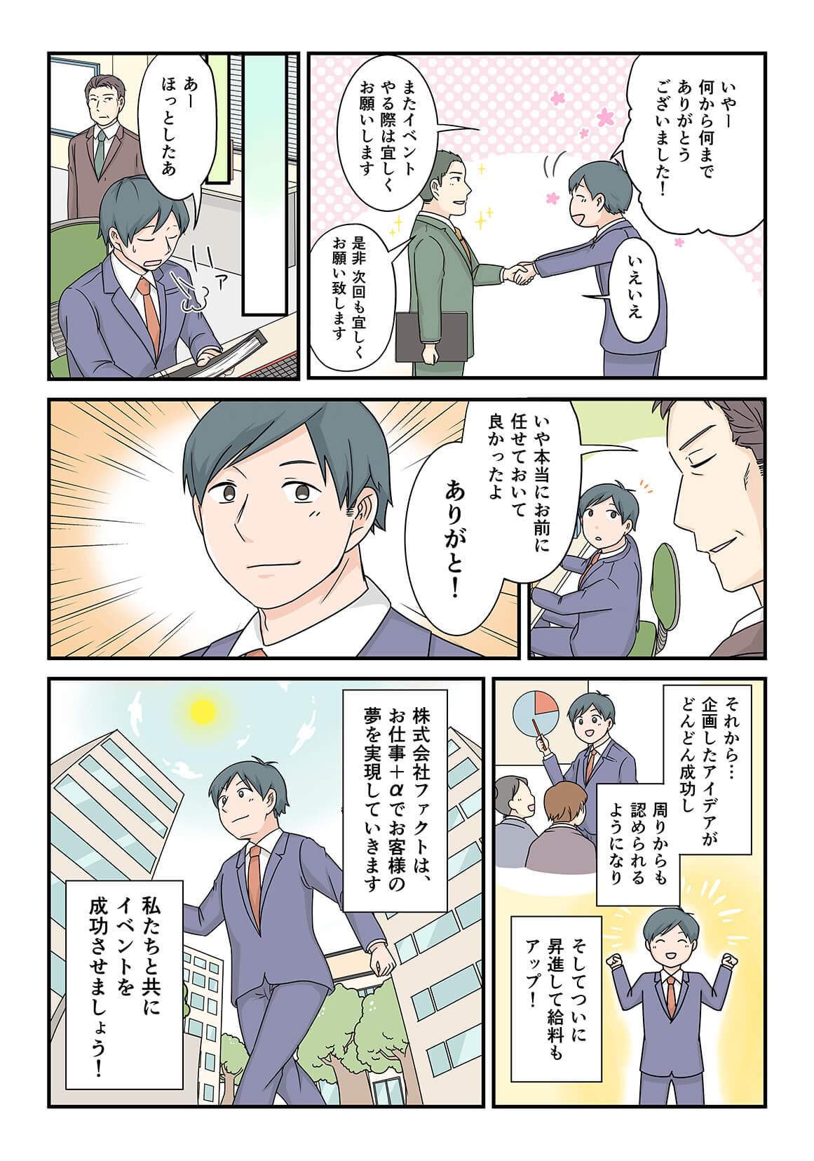 漫画その4