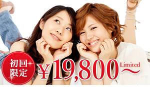 今なら¥19,800~