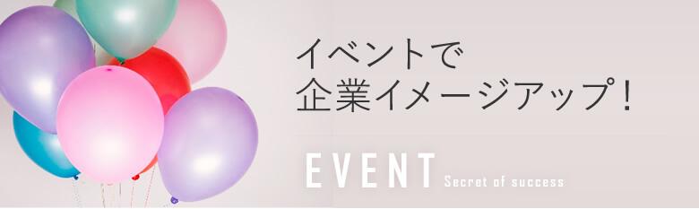 イベント開催で企業イメージアップ!