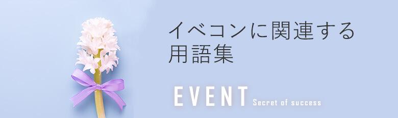 イベントコンパニオンに関連する用語を紹介