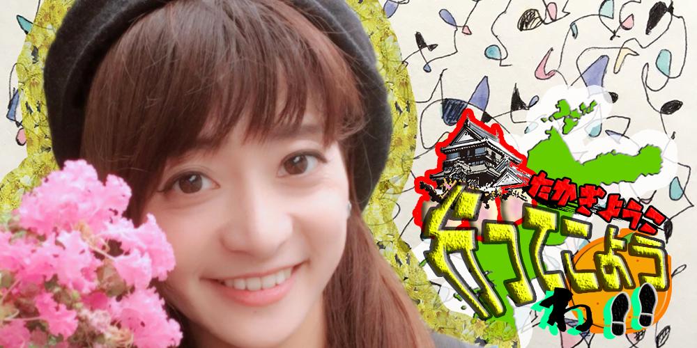 高木揺子_ブログアイコン
